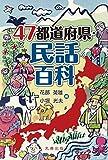 47都道府県・民話百科