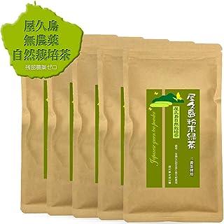 水だし冷温共用《 私たちが作った屋久島無農薬自然栽培茶です 》二番茶粉末緑茶100g×5 水出し/無農薬/無化学肥料/残留農薬ゼロ 【合計2160円以上無料配達・未満108円】