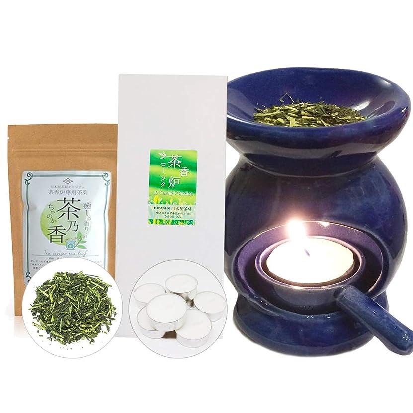 サージ別に組み合わせ川本屋茶舗 はじめての茶香炉セット (茶香炉専用茶葉?ローソク付) 届いてすぐ始められる?