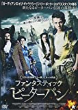 ファンタスティック・ピーターパン[DVD]