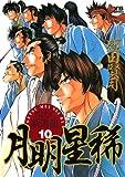 月明星稀(10) (ヤングサンデーコミックス)