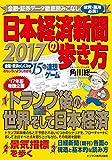2017 日本経済新聞の歩き方