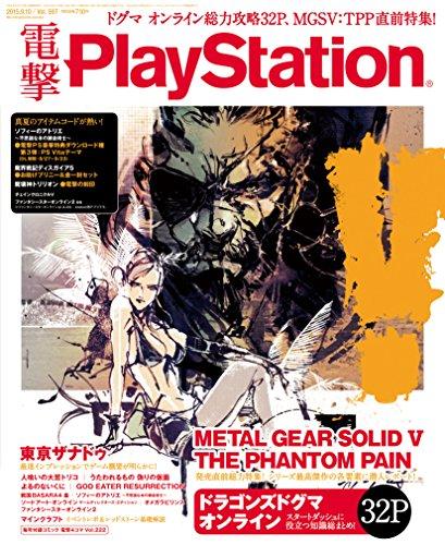 電撃PlayStation (プレイステーション) 2015年 9/10号 Vol.597 [雑誌]