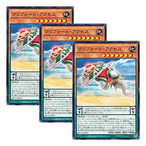 【 3枚セット 】遊戯王 日本語版 SECE-JP021 Qliphort Cephalopod クリフォート・アクセス (ノーマル)