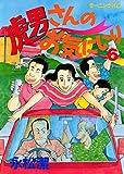 虎男さんのお気に入り(6) (モーニングコミックス)
