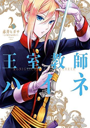 王室教師ハイネ 2巻 (デジタル版Gファンタジーコミックス) - 赤井ヒガサ