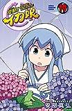 侵略!イカ娘 19 (少年チャンピオン・コミックス)