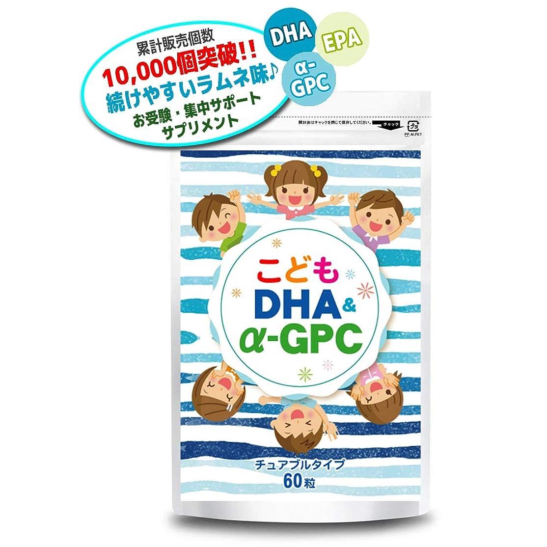 アラーム不足侵入こども DHA&α-GPC DHA EPA α-GPC ホスファチジルセリン 配合 【集中?学習特化型サプリメント】 60粒約30日分