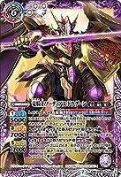 バトルスピリッツ BS53-TX01 竜騎士ソーディアス・ドラグーン/龍騎皇ドラゴニック・アーサー (転醒Xレア) 転醒編 第2章 神出鬼没