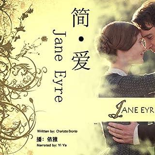 简爱 - 簡愛 [Jane Eyre]                   By:                                                                                                                                 Charlotte Bronte                               Narrated by:                                                                                                                                 新课标合集 - 新課標合集 - Xinkebiaoheji                      Length: 26 hrs     1 rating     Overall 5.0