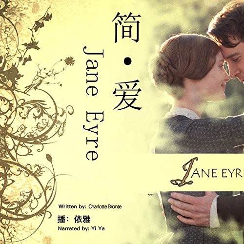 简爱 - 簡愛 [Jane Eyre] audiobook cover art