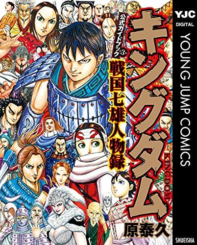 キングダム公式ガイドブック 戦国七雄人物録 (ヤングジャンプコミックスDIGITAL)