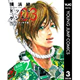横浜線ドッペルゲンガー 3 (ヤングジャンプコミックスDIGITAL)