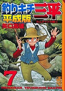 釣りキチ三平 平成版(7) (講談社漫画文庫)