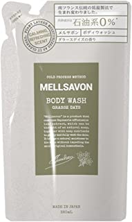 Mellsavon(メルサボン) メルサボン ボディウォッシュ グラースデイズ 詰替 380mL ボディソープ