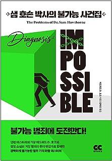 韓国語の本, ミステリー小説/Diagnosis: Impossible - The Problems of Dr. Sam Hawthorne 샘 호손 박사의 불가능 사건집 (1974)/에드워드 D. 호크/韓国より配送