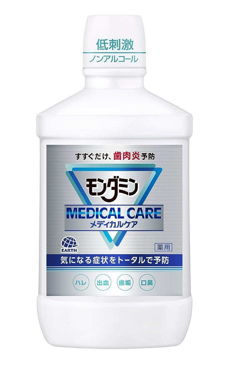 遺体安置所困惑する傑作アース製薬 モンダミン メディカルケア 1000mL
