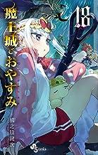 魔王城でおやすみ (18) (少年サンデーコミックス)