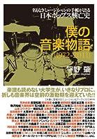 僕の音楽物語 1972-2011  名もなきミュージシャンの手帳が語る日本ポップス興亡史