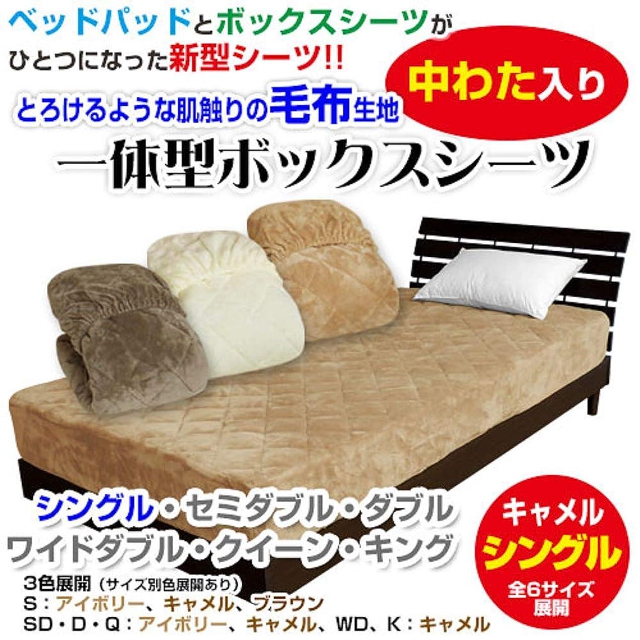 独裁者ショットあいにく一体型 ベッドパッド ボックスシーツ メーカー直販 とろけるような肌触りふわふわ 一体型ボックスシーツ シングル 100×200×30cm (キャメル)