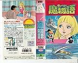 愛しのベティ 魔物語 [VHS]