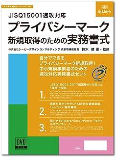 日本法令 JISQ15001速攻対応 プライバシーマーク新規取得のための実務書式 書式テンプレ―ト190