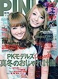 PINKY (ピンキー) 2010年 01月号 [雑誌]