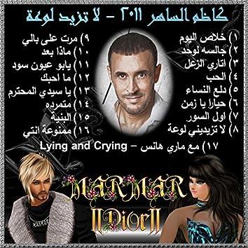 Kazem Alsaher - Marmar -.llDiorll.- Arabic