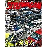 STYLE WAGON ( スタイル ワゴン ) 2020年 12月号 No.300