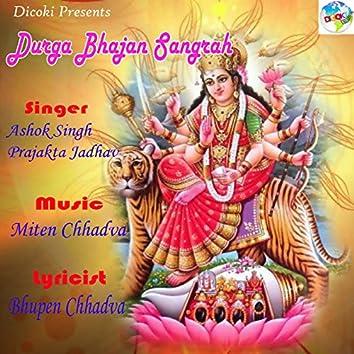 Durga Bhajan Sangrah