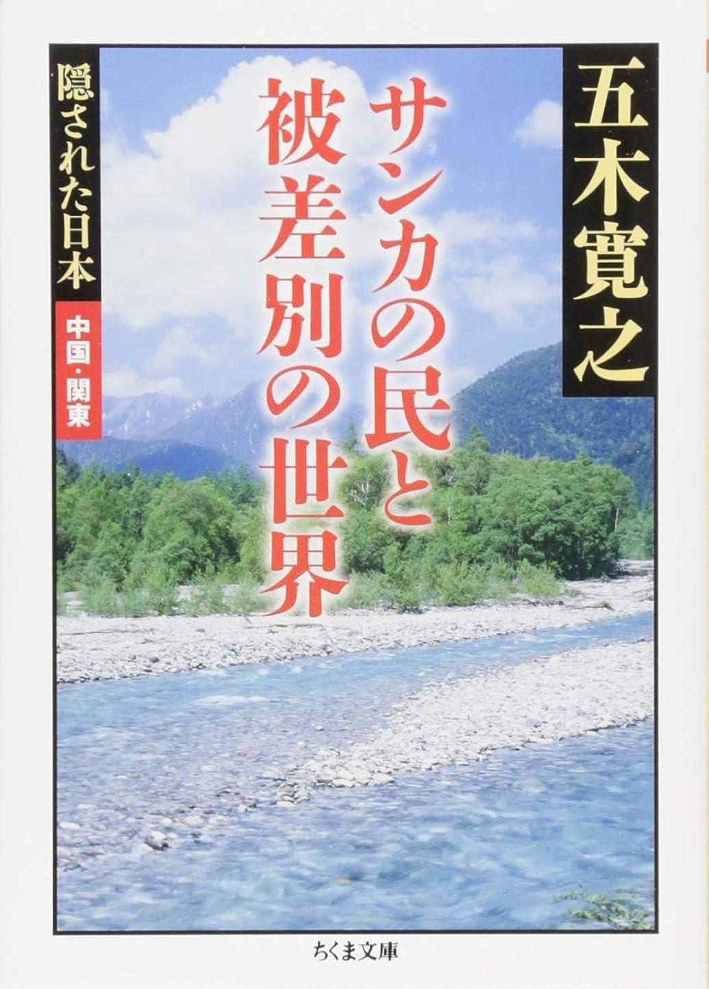 寄付するうがい薬ミルク隠された日本 中国?関東 サンカの民と被差別の世界 (ちくま文庫)