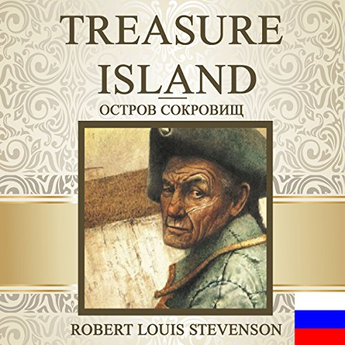 Treasure Island [Russian Edition] audiobook cover art