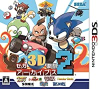 セガ3D復刻アーカイブス2 - 3DS