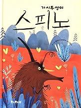Spiny spinous (Korean Edition)