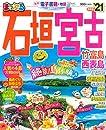 まっぷる 石垣・宮古 竹富島・西表島'21