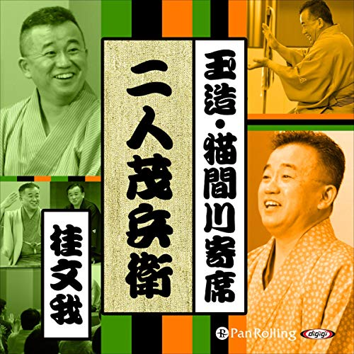 『【猫間川寄席ライブ】 二人茂兵衛』のカバーアート