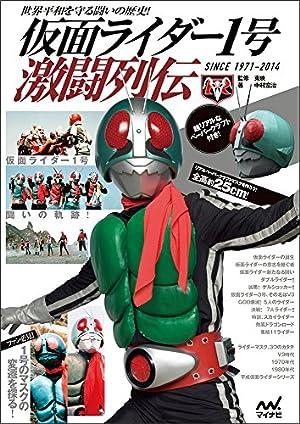 「仮面ライダー1号」