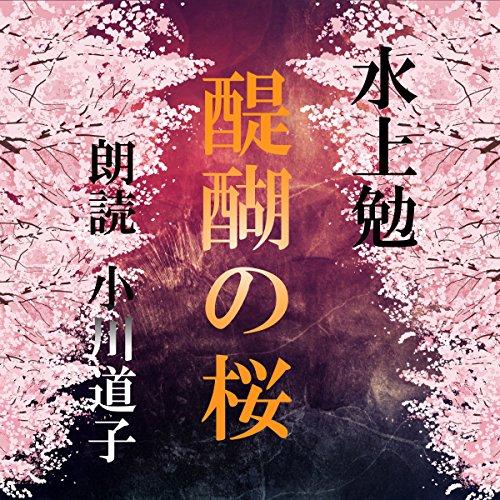 『醍醐の桜』のカバーアート