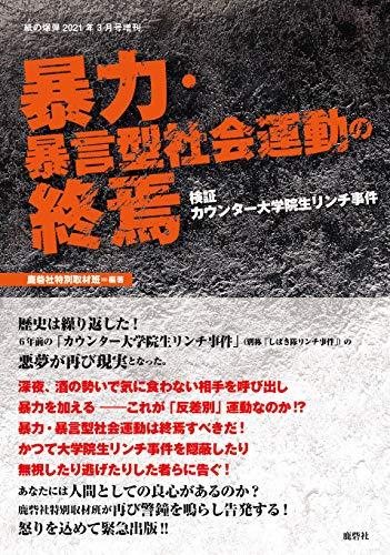 暴力・暴言型社会運動の終焉 検証 カウンター大学院生リンチ事件 (紙の爆弾 2021年3月号増刊)