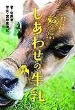 しあわせの牛乳 (ポプラ社ノンフィクション—生きかた)