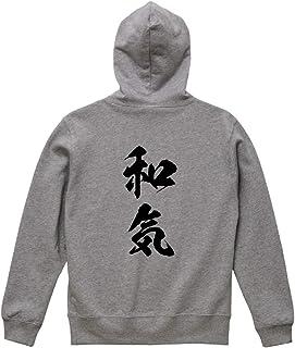 和気 オリジナル パーカ 書道家が書く プリント パーカ 【 岡山 】 メンズ キッズ
