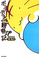 表紙: ポヨポヨ観察日記 3 (バンブーコミックス 4コマセレクション) | 樹るう