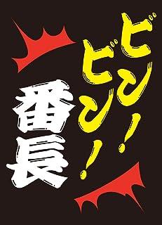 ビンビン番長 L-シトルリン L-アルギニン マカ 亜鉛 牡蠣 すっぽん トンカットアリ 赤まむし 冬虫夏草 厳選18種 大容量180粒 ヘルスラボラトリー