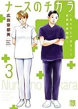 表紙: ナースのチカラ ~私たちにできること 訪問看護物語~ 3 (A.L.C. DX) | 広田奈都美