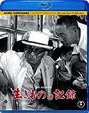 生きものの記録[Blu-ray/ブルーレイ]