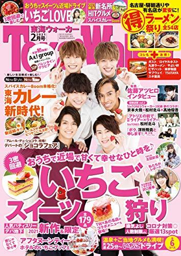 TokaiWalker東海ウォーカー2021年2月号 [雑誌]