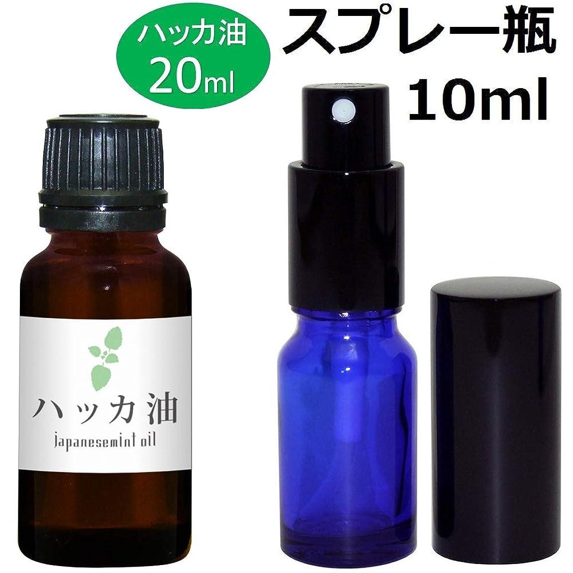 白雪姫医学描写ガレージ?ゼロ ハッカ油 20ml(GZAK12)+ガラス瓶 スプレーボトル10ml/和種薄荷/ジャパニーズミント GSE533