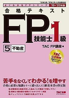 合格テキスト FP技能士1級 (5) 不動産 2019-2020年 (よくわかるFPシリーズ)