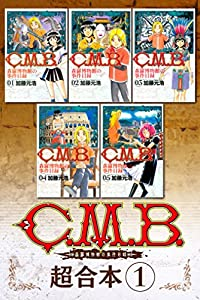 C.M.B.森羅博物館の事件目録 超合本版 1巻 表紙画像