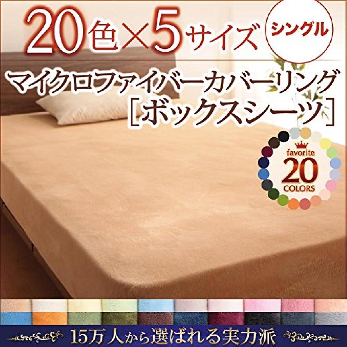 シャツテクスチャー可能にする単品 20色から選べるマイクロファイバー カバーリング 用 ベッド用ボックスシーツ (幅サイズ シングル)(カラー アイボリー)